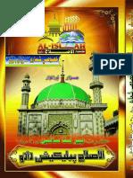 Al-Islah Sindhi March 2016
