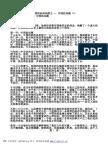 张五常--中国的经济制度