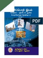 Tamil Compute Book - C++