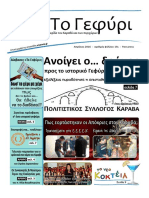 "Newspaper ""The Bridge""- April 2016"