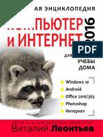 Leontev v. Novejshaja Jenciklopedija Kompjuter i Internet 2016