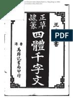 1000 Character Classic Wang Xizhi & Xingsi Zhou