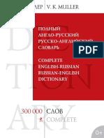 Мюллер В.К. Полный Англо-русский Русско-английский Словарь. 300000 Слов и Выражений (2013)