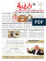 Alroya Newspaper 04-04-2016