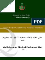 دليل القوائم الاسترشادية للتجهيزات الطبية