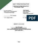 VNAOT 6.1.36-5.02-95.doc