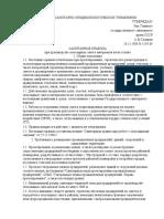 SP 5159-89_ Sanitarnye pravila pri proia ih .docx