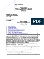 VSN 427-81_ Instrukciya po svarke stal'PV-5(.docx