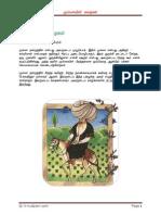 Tamil Short Story - Mulla Stories