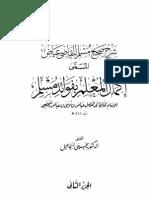 Sharah Sahih Muslim by Qadi Iyad Maliki (Arabic) Vol-2