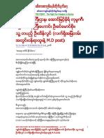 Anti-military Dictatorship in Myanmar 1157