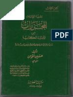 موسوعة نظرية الاثبات - الجزء الثالث- المحررات