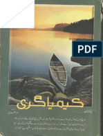 The Alchemist [Urdu].PDF