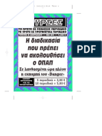 Σχόλια Νίκου Τσαούση (5-4-2016).pdf