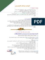 أدوية و جراحات التخسيس