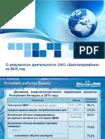 Годовой отчет ОАО «Белгазпромбанк» за 2015 год (презентационная версия)