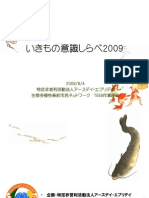 いきもの意識しらべ2009