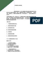 105.02.23-顧客至上的服務學-美食映象-詹翔霖