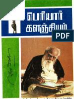 பெரியார் களஞ்சியம் தொகுதி 01