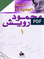 مكتبة عابث الالكترونية 1- الاعمال الجديدة الكاملة - لا تعتذر عما فعلت ، حالة حصار ، لماذا تركت الحصان وحيدا ، جدارية - محمود درويش