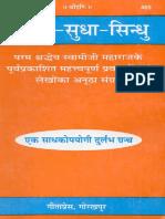 124761072-Sadhan-Sudha-Sindhu-a-collection-of-Essay-Swami-Ramsukhdas-ji-Gita-press-gorakhpur.pdf