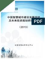 【创想智慧城市研究中心】中国智慧城市建设发展现状及未来投资规划研究报告2014