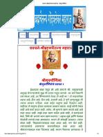 Guru Purnima Pravachan