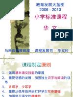 119605683-小学华文课程标准-KSSR