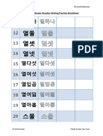 11 20 Korean Number Writing Worksheet