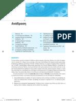 Μικροηλεκτρονικά Κυκλώματα, Τόμος Β', 5η Έκδοση Ενδεικτικό Απόσπασμα 9789607182616