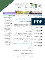 Mayyat Ko Talqeen Karna فتویٰ آن لائن - تلقین میت کے بارے میں شرعی حکم کیا ہے