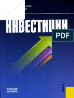 Инвестиции_Подшиваленко Г.П. и Др_2006 3-е Изд 200с