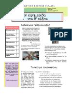 Σχολική εφημερίδα (3ο τεύχος)