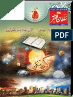Mahnama Sultan ul Faqr April-2016