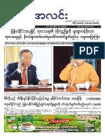 Myanma Alinn Daily_ 6 April 2016 Newpapers.pdf
