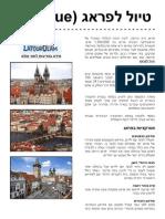 טיול לפראג (Prague)