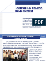 Фёдорова_презентация