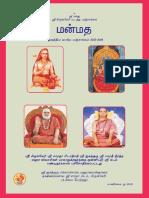 Manmatha Nama Samvatsara 2015 16 Tamil Panchangam