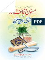 Masnoon Wazaif o Azkar