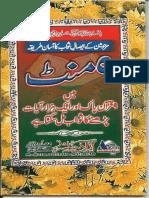 9 Minute Main 9 Quran Pak Parhnay Ka Sawab Mil Sakta Hai