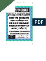Σχόλια Νίκου Τσαούση (7-4-2016).pdf