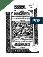 Shamayim e Imadadia by Haji Imdad Ullah Thanvi 1896