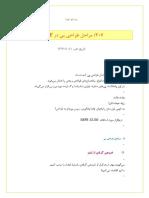 307 - SAFE - Foundation - Design Steps.pdf