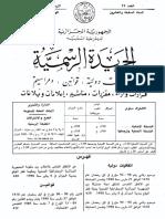 A1990013.pdf
