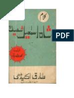 Iman pdf taqwiyatul in