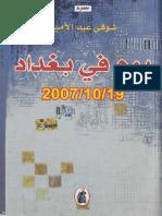 شوقي عبد الأمیر-یوم في بغداد