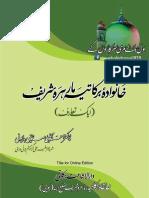 Khanwadah E Barkaatiya - Ek Ta'aruf