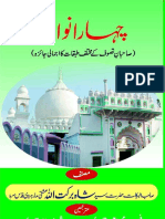 Chahaar Anwa Huzoor Syed Shah Barkatullah Marehravi