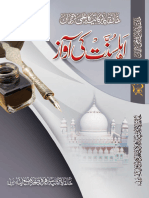 Ahle Sunnat Ki Awaz 2015