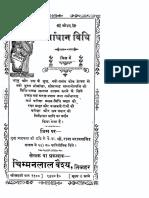 270134496-Garbhadhan-Ki-Vidhi.pdf